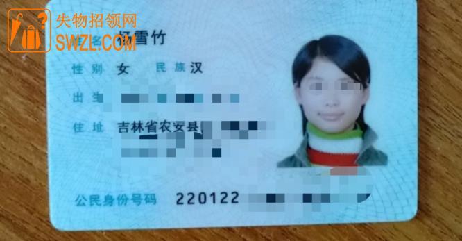 失物招领:杨雪竹身份证失物招领
