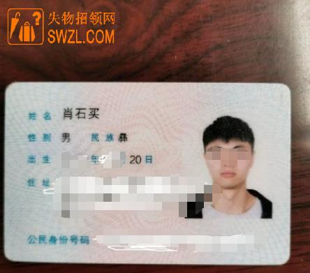 失物招领:肖石买身份证失物招领