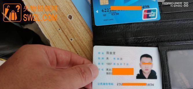 失物招领:捡到黑龙江陈金龙钱包