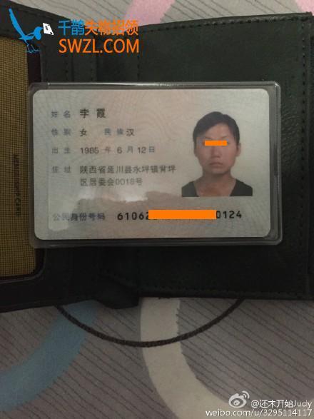 失物招领:陕西省延川县李霞钱包招领,内有身份证银行卡