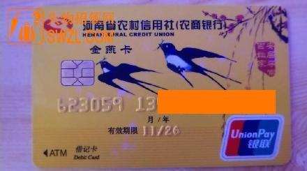 失物招领:农商银行卡失物招领