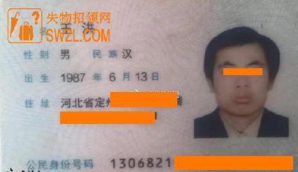 失物招领:捡到王洪的身份证一张