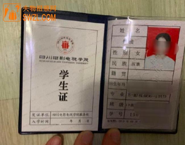 失物招领:四川电视电影学院学生证失物招领