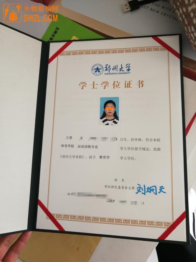 寻物启事: 本人在府衙到尚城国际附近丢失毕业证,学位证,教资证