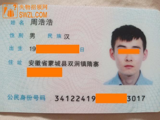 失物招领:拾获周浩浩的身份证