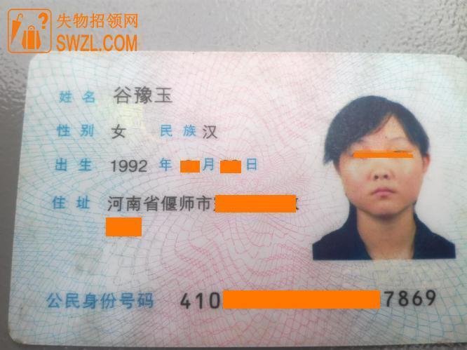 失物招领:捡到河南偃师市谷豫玉身份证
