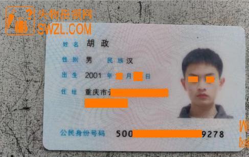 失物招领:拾获胡政身份证