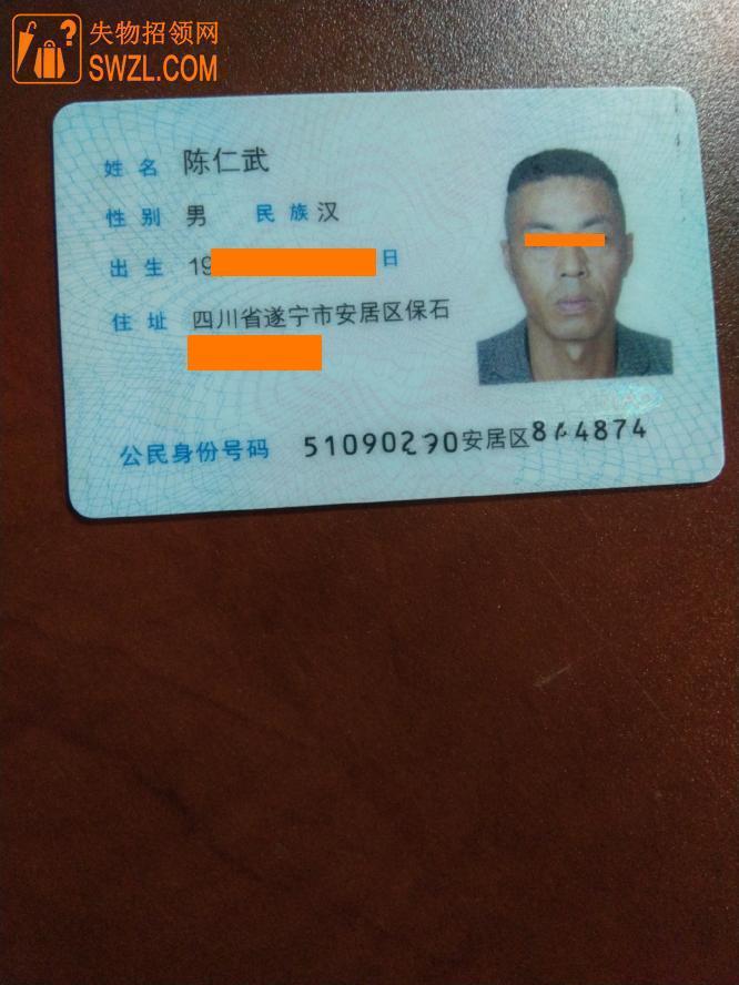 失物招领:拾获陈仁武身份证