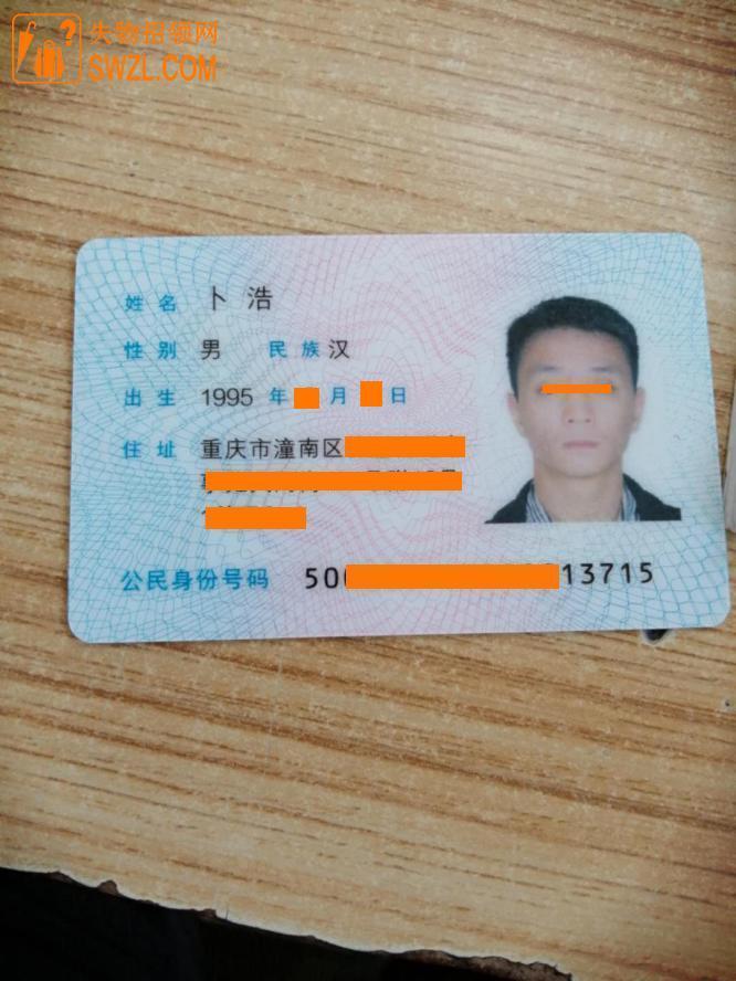 失物招领:重庆卜浩身份证驾照招领中
