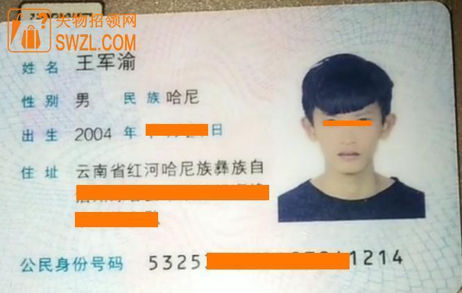 失物招领:网友捡到王军渝的身份证