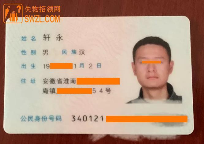 失物招领:安徽淮南轩永的身份证失物招领中