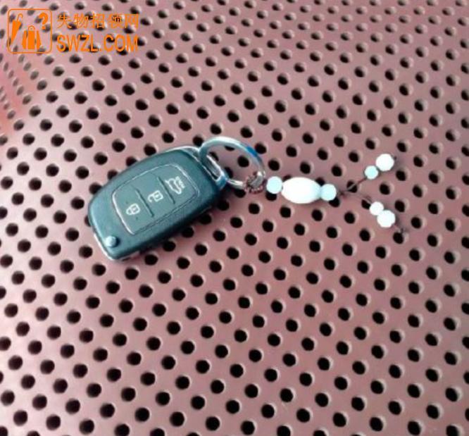 失物招领:现代车钥匙失物招领