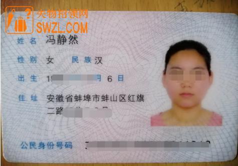 失物招领:冯静然身份证失物招领