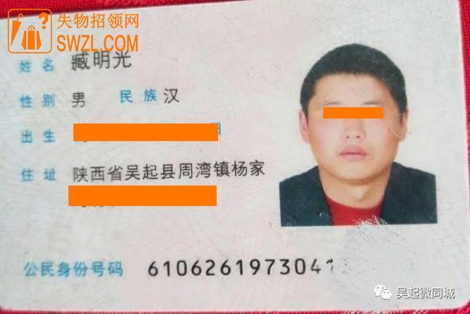 失物招领:捡到臧明光身份证