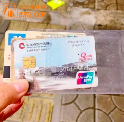 失物招领:银行卡失物招领