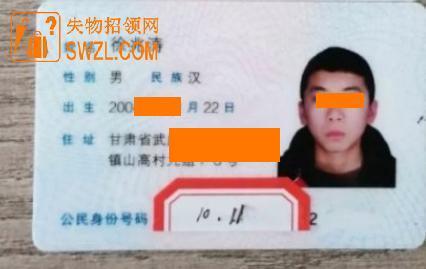 失物招领:徐兆涛你的身份证丢了,快来领