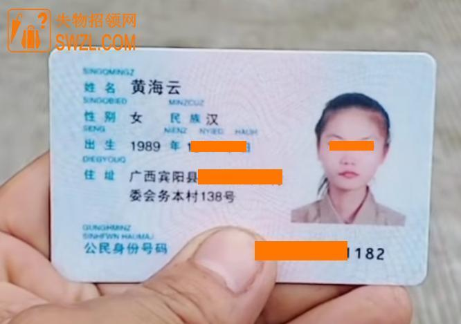 失物招领:网友捡到黄海云的身份证