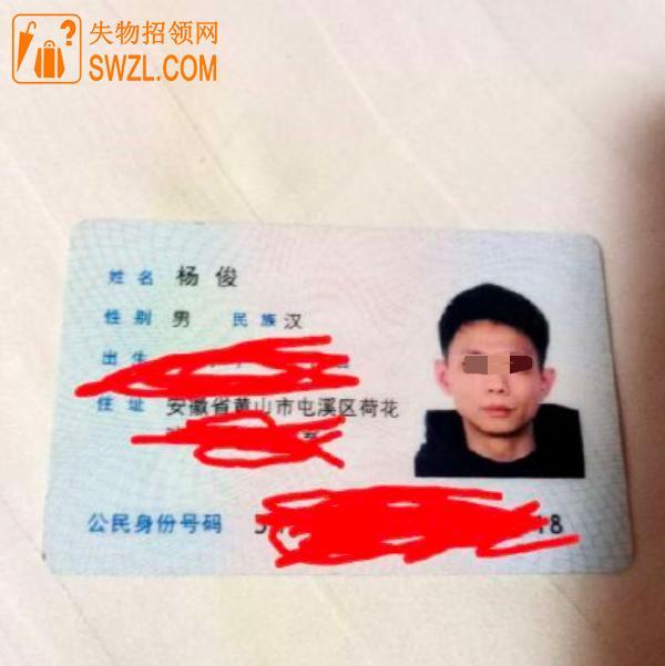 失物招领:杨俊身份证失物招领