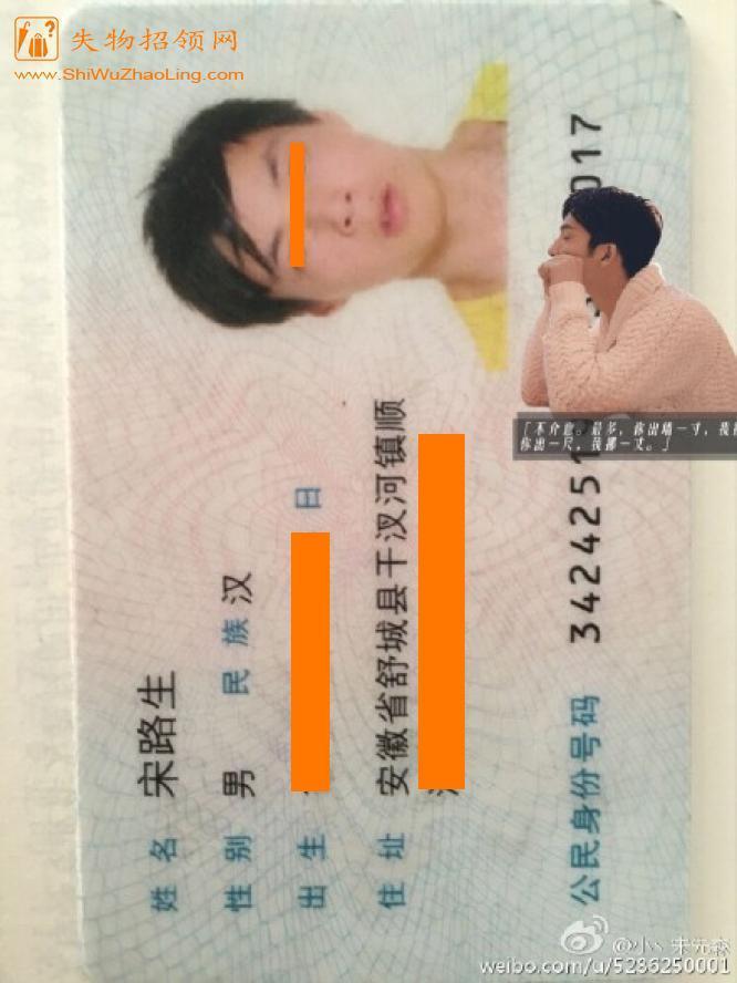 寻物启事: 1996年安徽的宋路生身份证丢失急寻