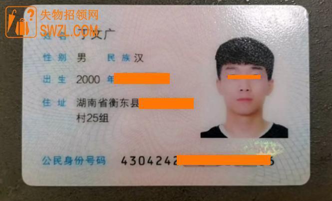 失物招领:网友捡到丁文广的身份证