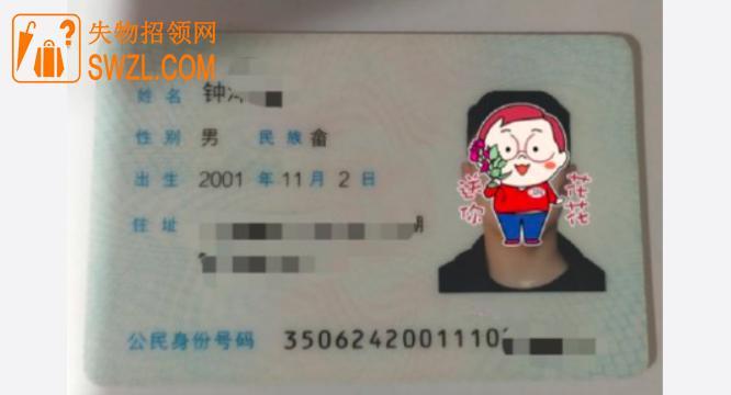 失物招领:漳州站工作人员在巡视候车室时拾到一张身份证