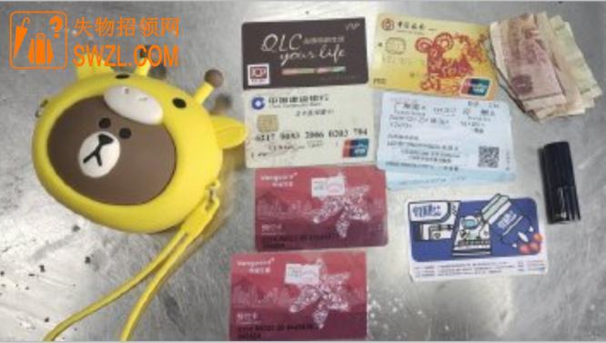 失物招领:中铁诺德美宜佳对面捡到一个黄色熊包 包里有两张银行卡跟一些会员卡