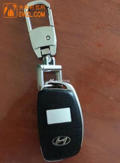 失物招领:定州热心市民在南关安佳建材市场内捡到一把北京现代车钥匙