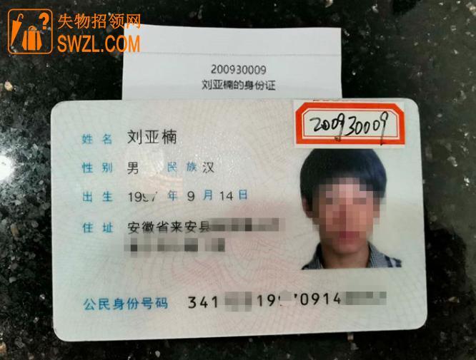 失物招领:刘亚楠身份证失物招领