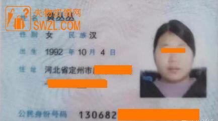 失物招领:定州市民捡到黄从从的身份证