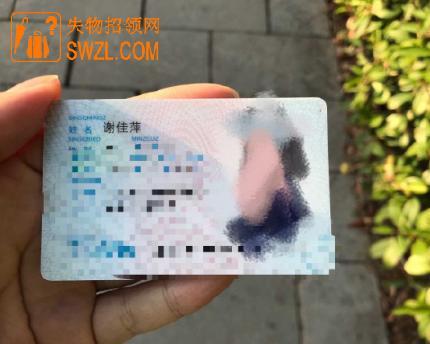 失物招领:谢佳萍身份证失物招领