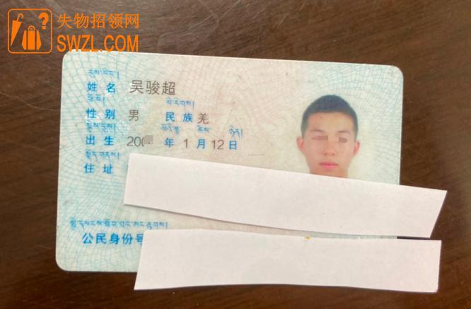 失物招领:吴骏超身份证失物招领