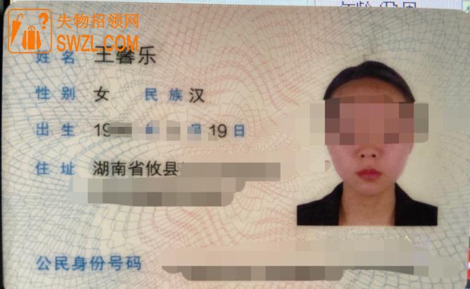 失物招领:王馨乐身份证失物招领