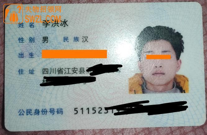 寻物启事: 寻找身份证,李洪冰