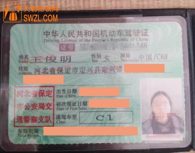失物招领:王俊明驾驶证失物招领