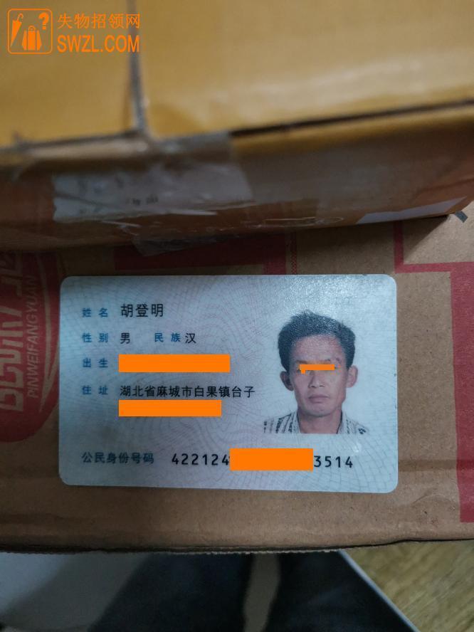 失物招领:拾获胡登明身份证