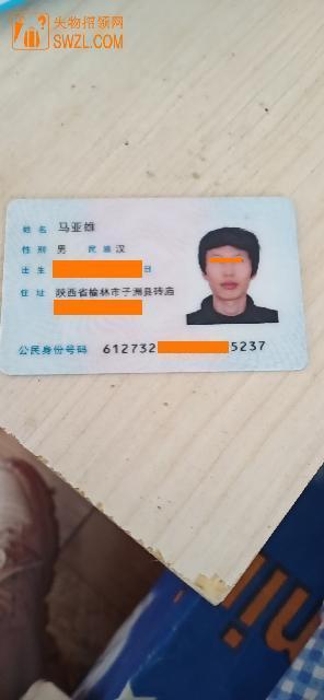 寻物启事: 寻找身份证 姓名马亚雄