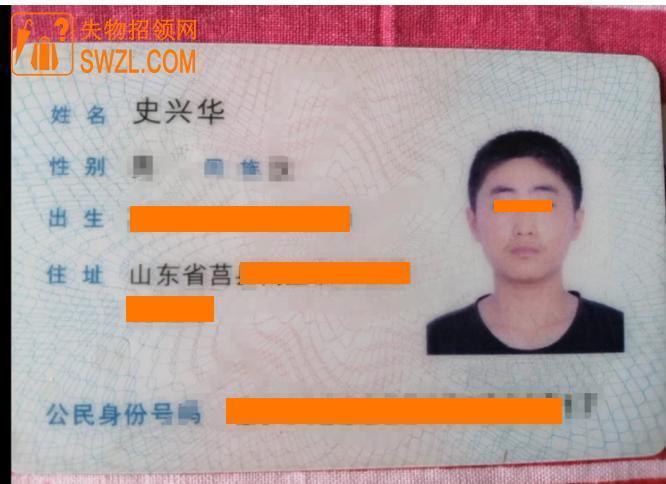 失物招领:捡到史兴华的身份证