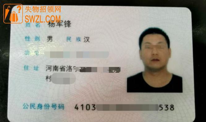 失物招领:杨军锋身份证失物招领