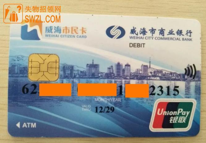 失物招领:热心市民捡到市民卡一张