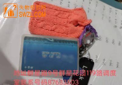 失物招领:成都公交119路捡到公交卡一张