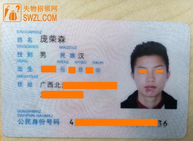 失物招领:庞荣森身份证