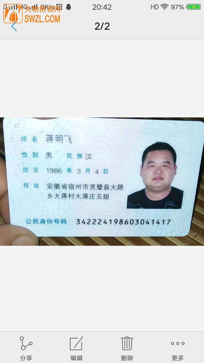 庐阳区寻物启事: 蒋明飞身份证和钱包
