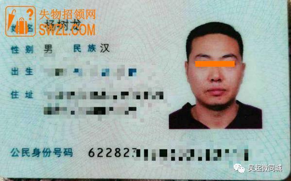 失物招领:好心人捡到杨树龙身份证