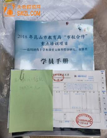 失物招领:昆山公交12路驾驶员捡到一个手提袋,袋子里有一本书里面夹了6张发票