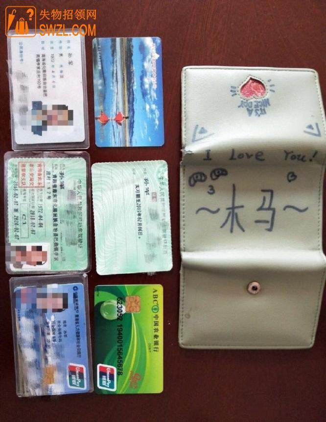 失物招领:西宁市孙军驾照,身份证银行卡失物招领