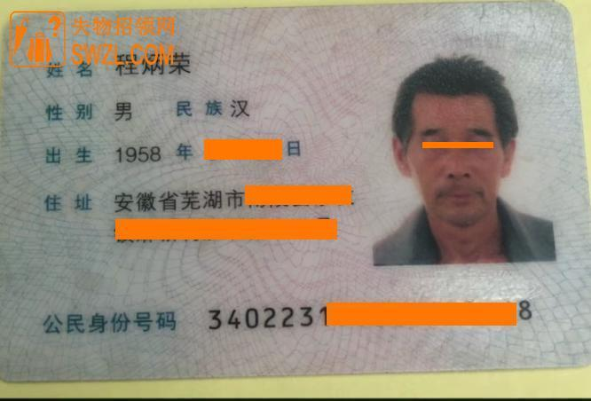 失物招领:好心人捡到程炳荣的身份证
