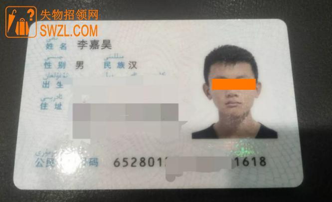 失物招领:库尔勒市失物招领:李嘉昊的身份证