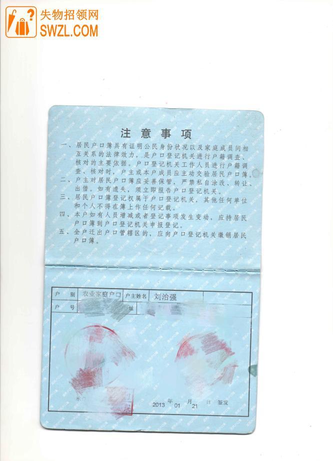 寻物启事: 寻找(刘X强)户口本,急!!!