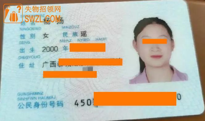 失物招领:好心人拾获杨扬的身份证一张