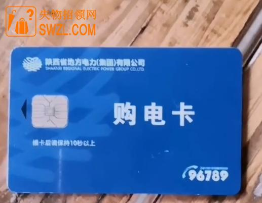 失物招领:有人在陕西宝鸡见到一张购电卡